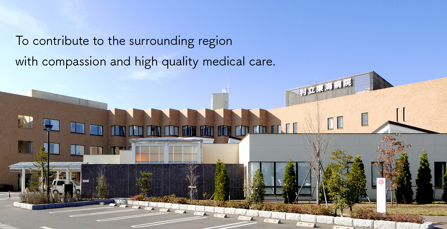 To contribute to the surrounding region with compassion and high quality medical care.